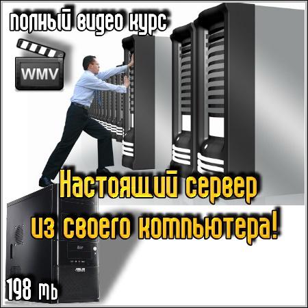 Как сделать из своего компа сервер