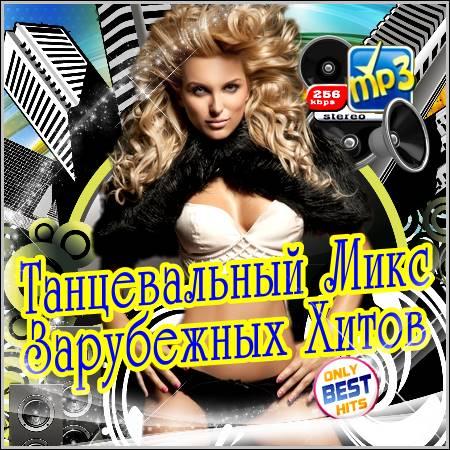 Va - зарубежная бездна хитов (2012)